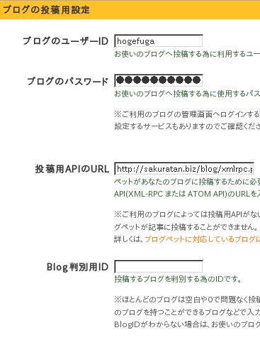 ブログの投稿用設定