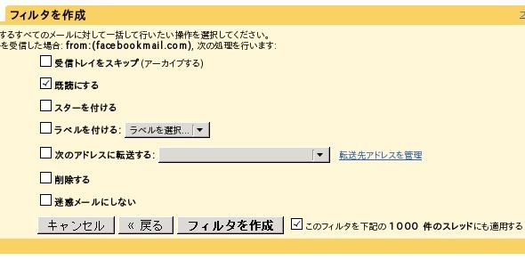 Gmail 既読フィルタ